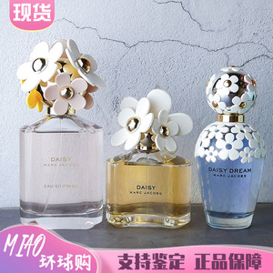 Marc Jacobs Daisy So Fresh清甜粉色小雏菊女士香水EDT 125ml